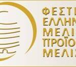 4ο Φεστιβάλ Ελληνικού Μελιού & Προϊόντων Μέλισσας
