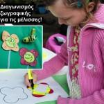 Οι μικροί «ακτιβιστές» ζωγραφίζουν για τις μέλισσες