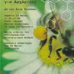 Σεμινάριο Μελισσοκομίας για αρχάριους στην Άνδρο