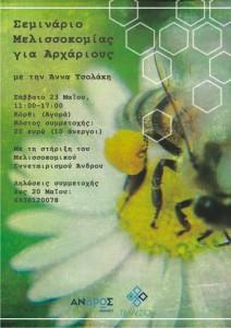 Μελισσοκομίας για αρχάριους