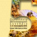 5ο Πανελλήνιο Μελισσοκομικό Συνέδριο