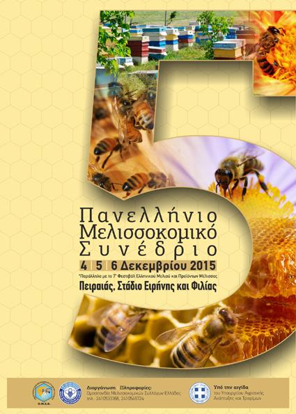 Μελισσοκομικό Συνέδριο
