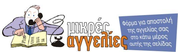ΜΕΛΙΣΣΟΚΟΜΙΚΕΣ ΑΓΓΕΛΙΕΣ